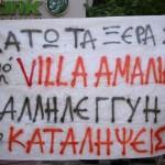 pano-amalias1