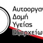 adye_banner