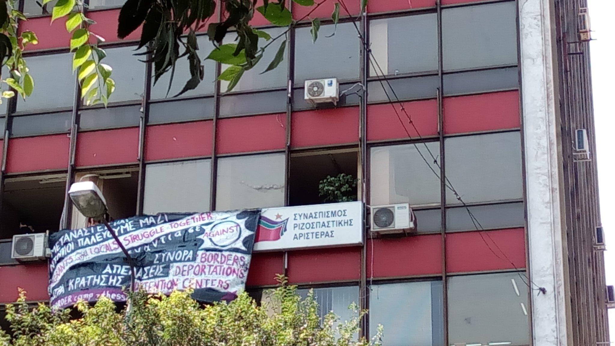 20160729_Syriza_offices_occupied_Thessaloniki_Greece