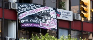 20160729_occupied_syriza_hq_Thessaloniki