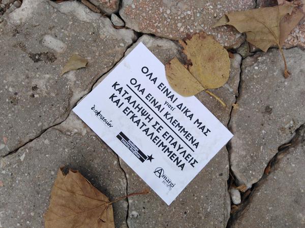 https://en.squat.net/wp-content/uploads/en/2019/12/20191222_Marousi_Athens_12.jpg