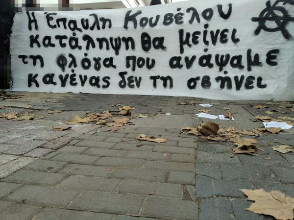 https://en.squat.net/wp-content/uploads/en/2019/12/20191222_Marousi_Athens_4.jpg