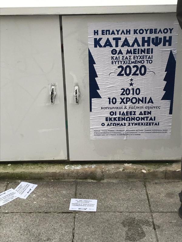 https://en.squat.net/wp-content/uploads/en/2019/12/20191222_Marousi_Athens_8.jpg